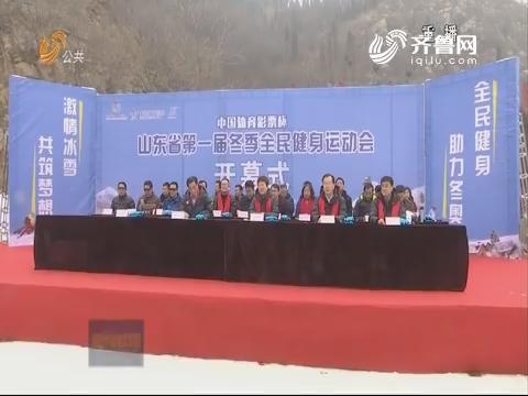 山东省首届冬季全民健身运动会开幕