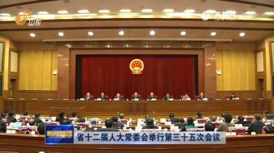 山东省十二届人大常委会举行第三十五次会议