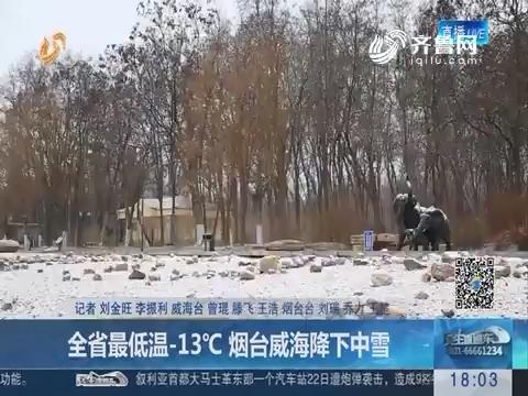 全省最低温-13℃ 烟台威海降下中雪