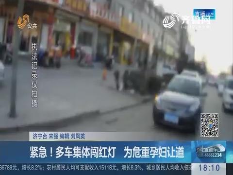 济宁:紧急!多车集体闯红灯 为危重孕妇让道