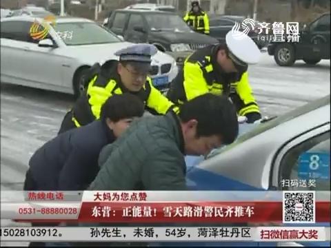 【大妈为您点赞】东营:正能量!雪天路滑警民齐推车