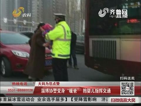 """【大妈为您点赞】淄博协警变身""""暖爸"""" 抱婴儿指挥交通"""