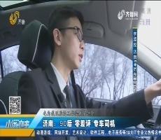 """济南:90后""""零差评""""专车司机"""