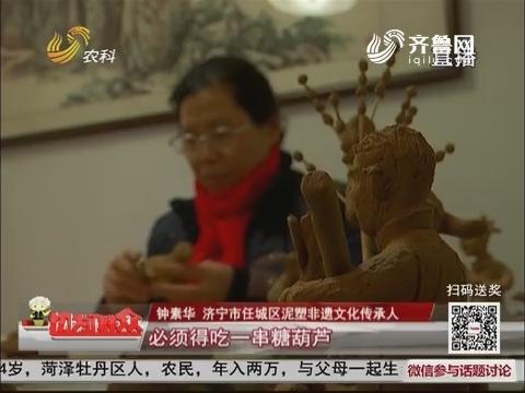 济宁:泥塑里的年味 勾起儿时的回忆
