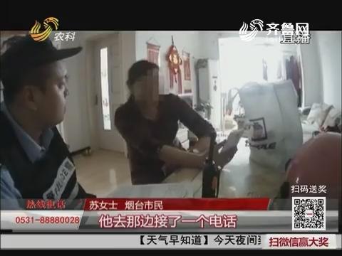【群众新闻】烟台:本想找真爱 不料遭遇真诈骗
