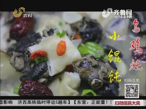 大厨教做家常菜:乌鸡炖小馄饨