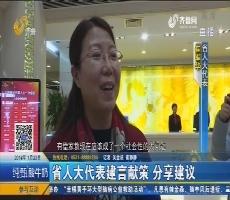 济南:山东省第十三届人民代表大会代表1月23日报到