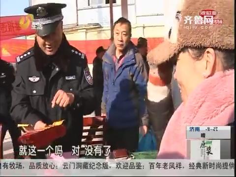 """济南:置换!村民带鞭炮""""赶集"""""""
