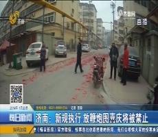 济南:新规执行 放鞭炮图喜庆将被禁止