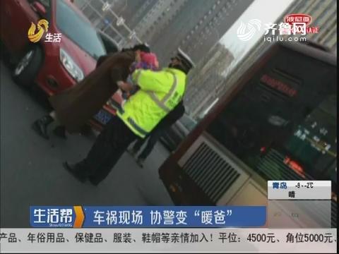 """淄博:车祸现场 协警变""""暖爸"""""""