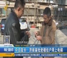 1月23日发卡!济南首批老楼住户用上电梯