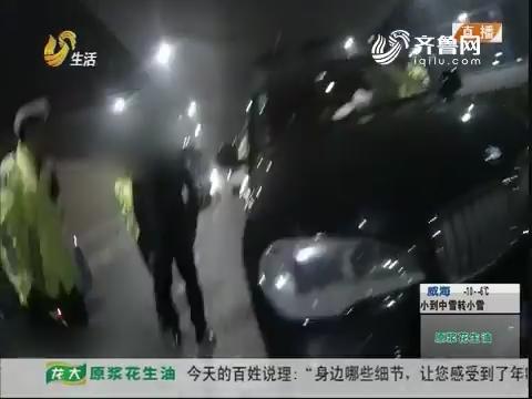 青岛:碰上查酒驾 司机趁黑想开溜?