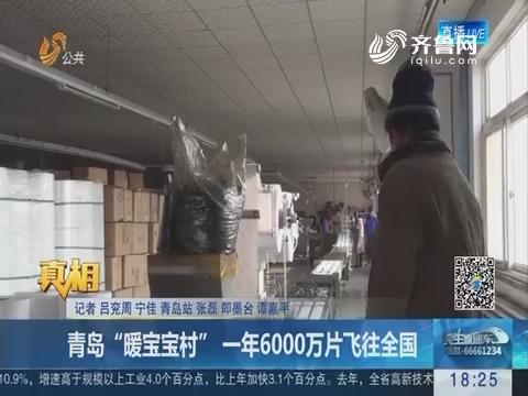 """【真相】青岛""""暖宝宝村"""" 一年6000万片飞往全国"""