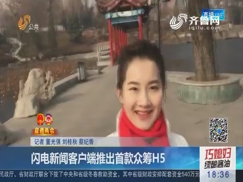 【直通两会】闪电新闻客户端推出首款众筹H5
