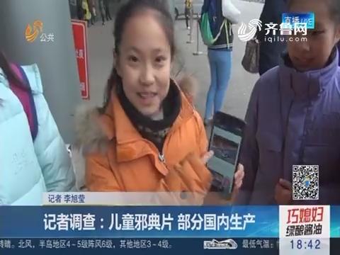 记者调查:儿童邪典片 部分国内生产