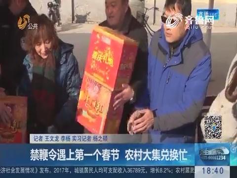 济南:禁鞭令遇上第一个春节 农村大集兑换忙