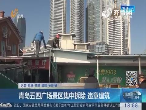 青岛五四广场景区集中拆除 违章建筑