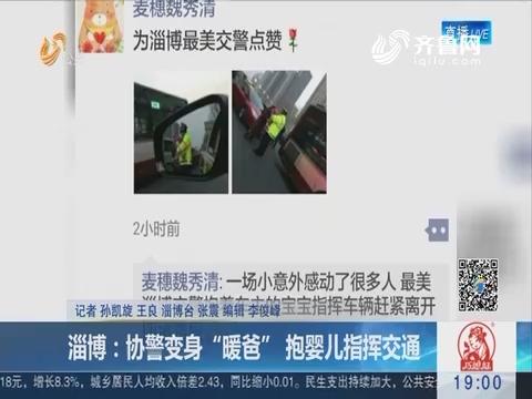 """淄博:协警变身""""暖爸"""" 抱婴儿指挥交通"""