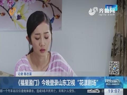 """《福星盈门》1月23日晚登录山东卫视""""花漾剧场"""""""