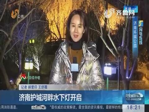 【闪电连线】济南护城河畔水下灯开启