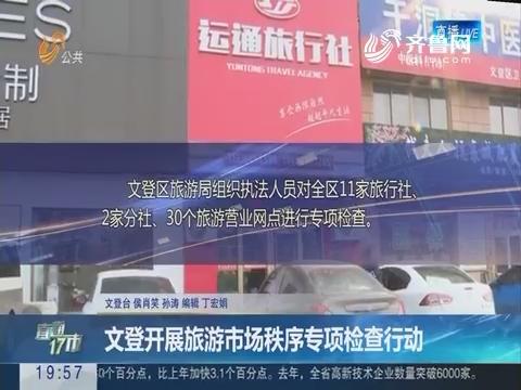 【直通17市】文登开展旅游市场秩序专项检查行动
