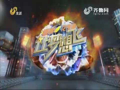 20180123《让梦想飞》:年度18强 杨波导师队内考核赛
