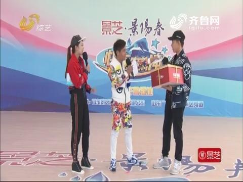 20180123《快乐向前冲》:王中王争霸赛 赛场飞人队 5晋3