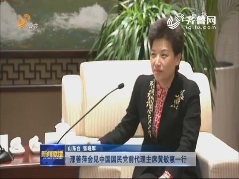 邢善萍会见中国国民党前代理主席黄敏惠一行