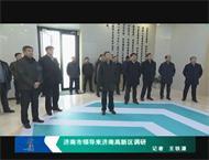 济南市领导来济南高新区调研
