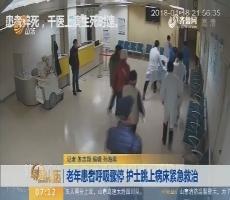 【闪电排行榜】老年患者呼吸骤停 护士跳上病床紧急救治
