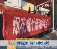 【闪电排行榜】禁鞭令遇上第一个春节 农村大集兑换忙