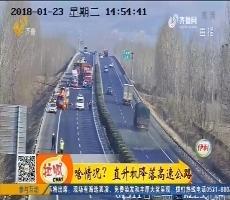 济宁:啥情况?直升机降落高速公路