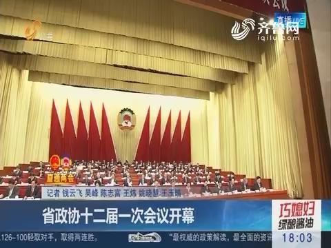 【直通两会】省政协十二届一次会议开幕