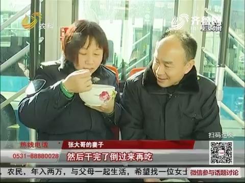 【群众新闻】济南公交夫妻:车厢里过腊八节