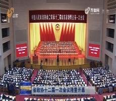 省政協十二屆一次會議隆重開幕