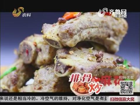 大厨教做家常菜:排骨炒麻花