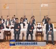 省領導會見省政協港澳委員