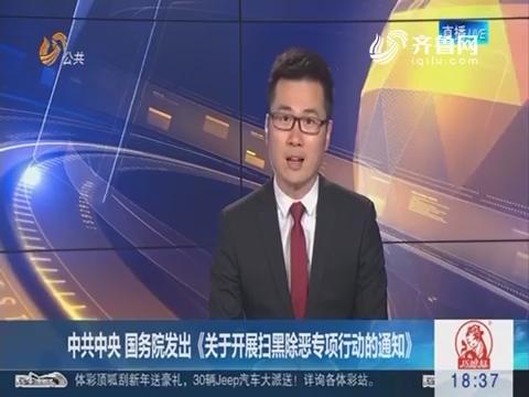 中共中央 国务院发出《关于开展扫黑除恶专项行动的通知》