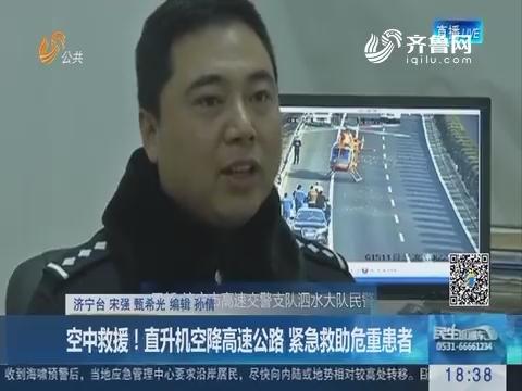 济宁:空中救援!直升机空降高速公路 紧急救助危重患者