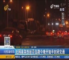 【4G直播】济南:北园高架西延青岛路1月24日晚开始半封闭交通