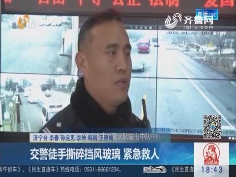 济宁:大雾天厢货与救护车发生碰撞