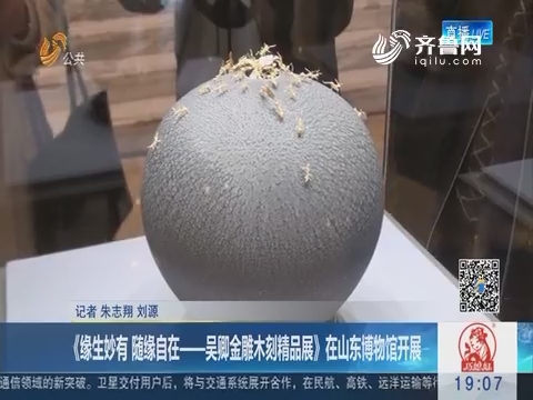 《缘生妙有 随缘自在——吴卿金雕木刻精品展》在山东博物馆开展
