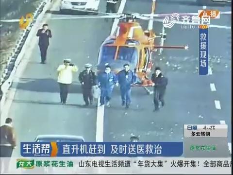 济宁:紧急救援!直升机降落高速路