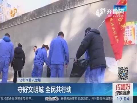 济南:守好文明城 全民共行动