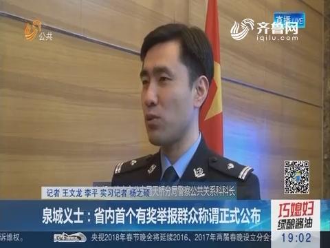 泉城义士:省内首个有奖举报群众称谓正式公布