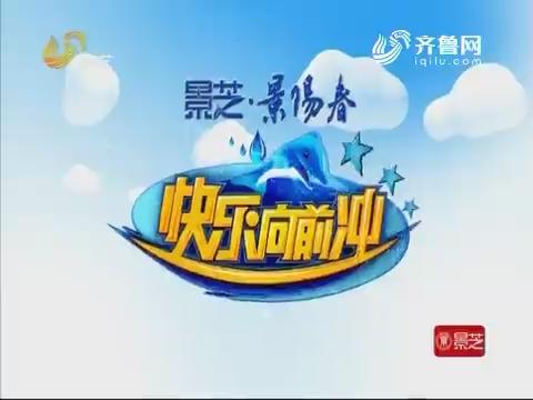 20180124《快乐向前冲》:王中王争霸赛 新老飞人大对决