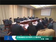 济南高新区召开党外人士座谈会