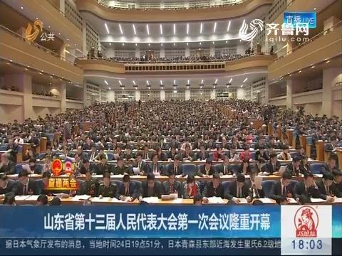 【直通两会】山东省第十三届人民代表大会第一次会议隆重开幕