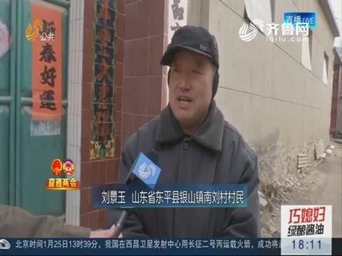【直通两会】走基层看两会:黄河滩区村民刘景玉的搬迁梦