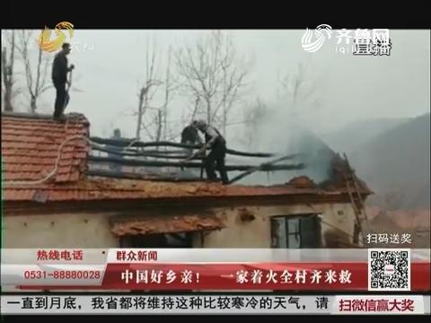 【群众新闻】淄博:中国好乡亲!一家着火全村齐来救